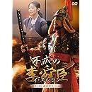 不滅の李舜臣 第2章 武官時代 後編DVD-BOX
