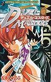 デュエル・マスターズ (5) (てんとう虫コミックス―てんとう虫コロコロコミックス)