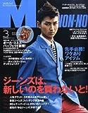 MEN'S NON・NO (メンズ ノンノ) 2009年 03月号 [雑誌]