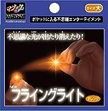 ニューフライングライト 大 オレンジ
