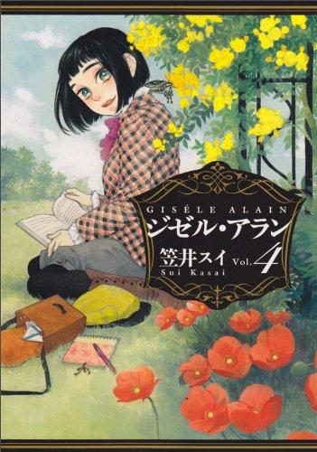 ジゼル・アラン 4 (ビームコミックス)