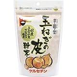 玉ねぎの皮 粉末 100g