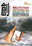 創 (つくる) 2011年 11月号 [雑誌]