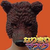 アニマルマスク 熊 ベア ベアー マスク クマ グマ ヒグマ 仮面 お面 面具 結婚式 二次会 パーティー ハロウィン 仮装 マスク/かぶりもの/なりきりマスク