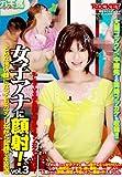 女子アナに顔射!Vol.3 [DVD]