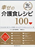幸せの介護食レシピ100―在宅でも手軽においしく! (旭屋出版MOOK)