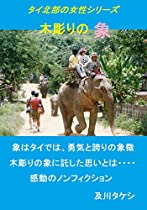 Carved Wooden Figure: Women In Northern Thailand Series (japanese Edition)