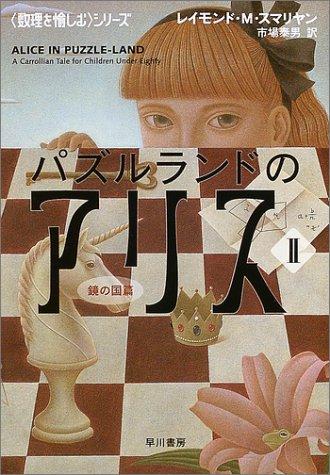 パズルランドのアリス2 (ハヤカワ文庫NF 《数理を楽しむ》)
