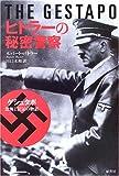 ヒトラーの秘密警察—ゲシュタポ・恐怖と狂気の物語