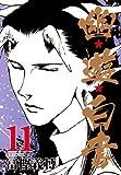 幽・遊・白書 11 (集英社文庫 と 21-15)