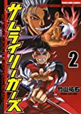 サムライリーガーズ 2 (ヤングキングコミックス)