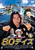 80デイズ [DVD]
