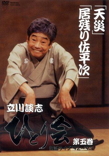 立川談志 ひとり会 落語ライブ'92~'93 第五巻 [DVD]