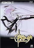 機甲創世記モスピーダ VOL.3 [DVD]