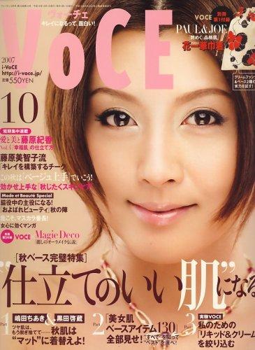 VoCE (ヴォーチェ) 2007年 10月号 [雑誌]