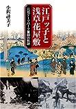 江戸ッ子と浅草花屋敷元祖テーマパーク奮闘の軌跡