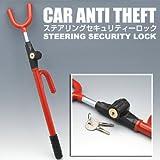 ステアリングセキュリティーロックハンドルロックバー 大切な愛車の盗難防止に