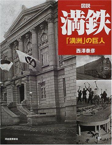 図説 満鉄―「満洲」の巨人 (ふくろうの本)