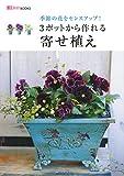 3ポットから作れる寄せ植え―季節の花をセンスアップ! (主婦の友生活シリーズ 園芸ガイドBOOKS)