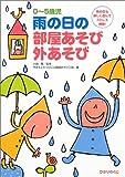 0~5歳児 雨の日の部屋あそび外あそび―雨の日も楽しく遊んでストレス発散! (保育実践シリーズ)