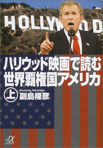ハリウッド映画で読む世界覇権国アメリカ〈上〉 (講談社プラスアルファ文庫)