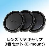 エフフォト F-Foto 互換 レンズ リア キャップ ソニー SONY NEX用 リアキャップ 3個 セット 互換品 Eマウント対応 RCS-SE