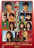 名古屋超旋風!全女 VS LLPW全面団体対抗戦 part1 [DVD]
