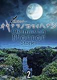 琉球ホラー  オキナワノコワイハナシ 2 [DVD]