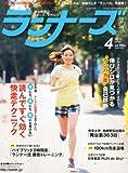 ランナーズ 2013年 04月号 [雑誌]