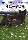 のら犬ティナと4匹の子ども―覚えていますか?耳を切られた子犬の事件