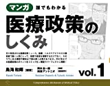 マンガ 誰でもわかる医療政策のしくみ vol.1