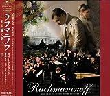 ラフマニノフ~ある愛の調べ サウンドトラック