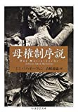 母権制序説 (ちくま学芸文庫)