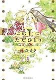 コミックス / 藤たまき のシリーズ情報を見る