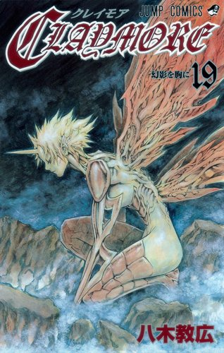 CLAYMORE 19 (ジャンプコミックス)