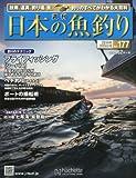 週刊 日本の魚釣り 2014年 3/5号 [分冊百科]