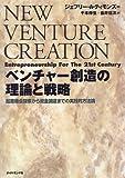ベンチャー創造の理論と戦略—起業機会探索から資金調達までの実践的方法論