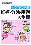 イラストで学ぶ妊娠・分娩・産褥の生理 (周産期の生理と異常 (1))