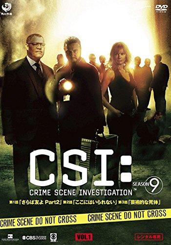 CSI:科学捜査班 SEASON 9  全8巻セット [マーケットプレイスDVDセット商品]