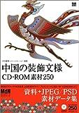 中国の装飾文様 CD‐ROM素材250 (MdN books)