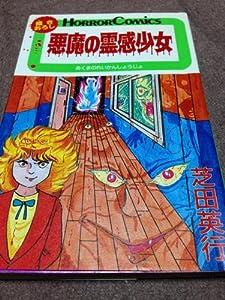 悪魔の霊感少女 (ホラーコミックス)
