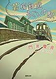 若桜鉄道うぐいす駅 (徳間文庫)