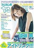 アニカンRヤンヤン!!特別号2013 SUMMER (CDジャーナルムック)