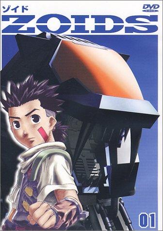 ZOIDS ゾイド 01 [DVD]