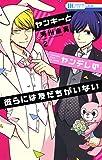 ヤンキーとヤンデレの彼らには友だちがいない 2 (花とゆめコミックス)