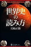 『世界史の読み方』 宮崎正勝