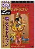 燃えよドラゴン ディレクターズ・カット スペシャル・エディション