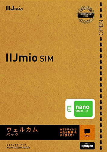 iPhone6s対応 / Amazon.co.jp限定 IIJmio SIM ウェルカムパック nanoSIM ( SMS ) 版 [フラストレーションフリーパッケージ (FFP)] IM-B099