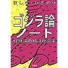 ゴジラ論ノート―怪獣論の知識社会学