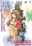 JOKER(3) (ジュールコミックス)